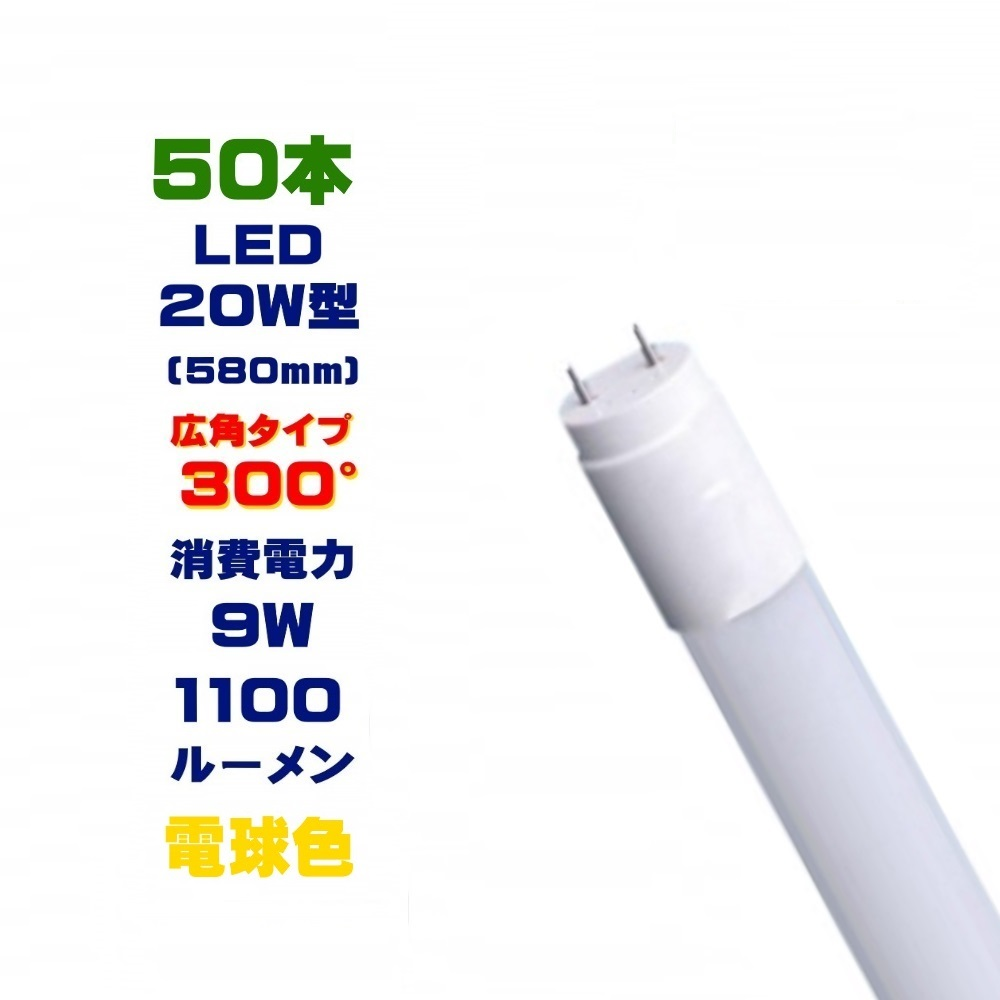 led蛍光灯 20w広角300度タイプ 電球色 led蛍光灯 20w形 led蛍光灯 20w形 直管 led蛍光灯 20w 直管 58cmled蛍光灯 20w型 led蛍光灯 直管 20w led蛍光灯 直管 20w形 ledライト 50本セット