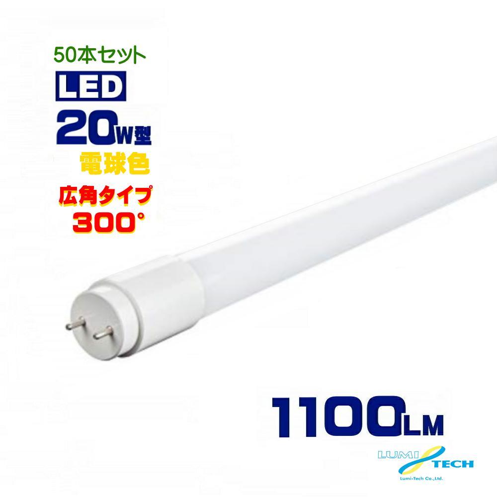 led蛍光灯 20w広角300度タイプ 電球色 50本セット