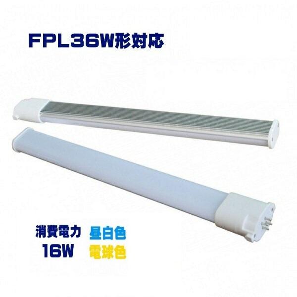 10本セット LEDコンパクト蛍光灯・FPL36W形対応 昼光色/電球色選択 消費電力16W,口金GY10q グロー式工事不要(CP-A410/D410)