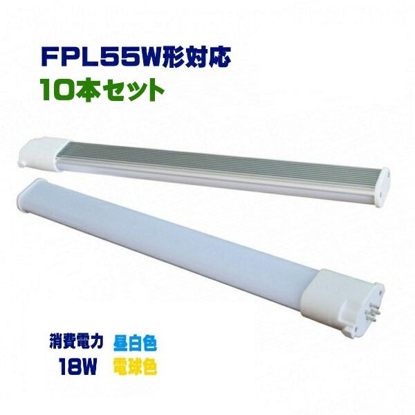10本セット LEDコンパクト蛍光灯・FPL55W形対応 昼光色/昼白色/電球色選択 消費電力18W,口金GY10q グロー式工事不要(CP-A535/D535)