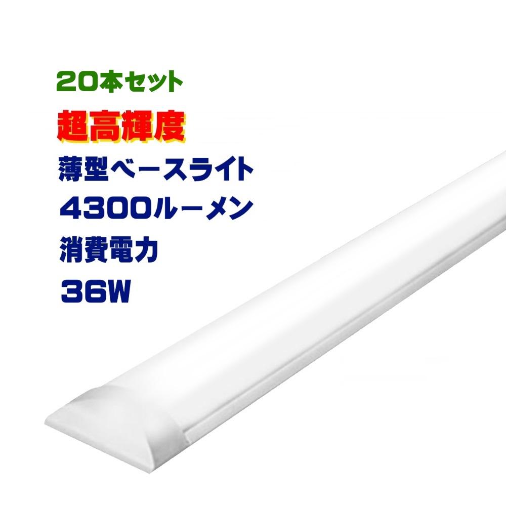 20台セット LEDベースライト薄型 LED蛍光灯器具一体型 LED蛍光灯120cm40W2灯相当 消費電力36W 超高輝度 直付型シーリングライト