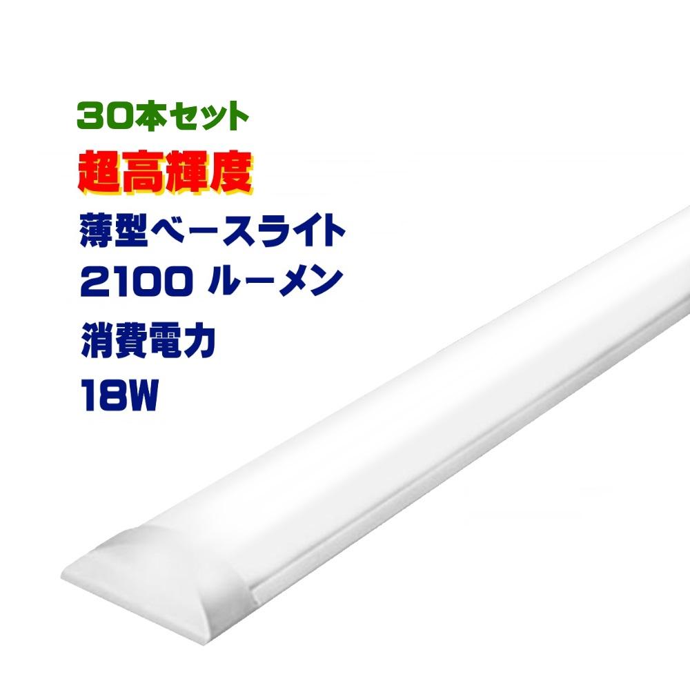 30台セット LEDベースライト薄型 LED蛍光灯器具一体型 LED蛍光灯60cm 20W型2灯相当 消費電力18W 超高輝度 直付型シーリングライト