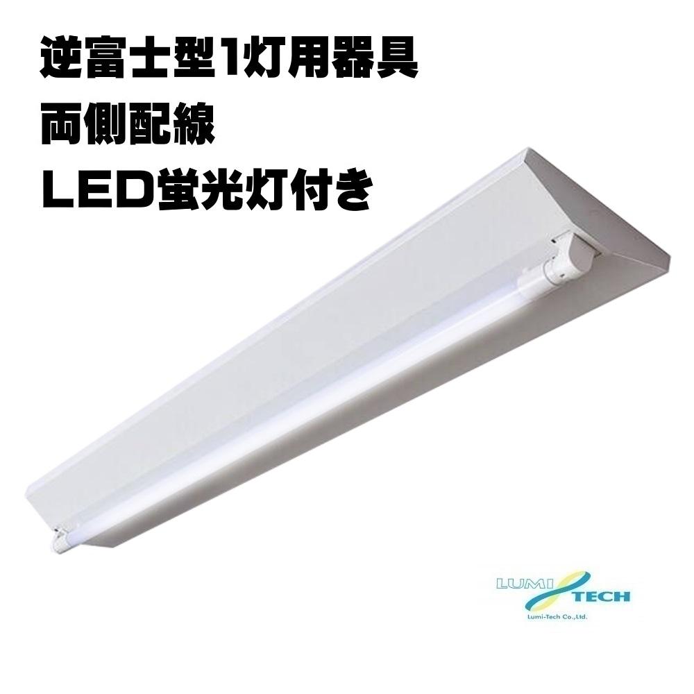 驚きの値段 特売 led蛍光灯器具逆富士式40W型1灯式 LED蛍光灯専用器具 LED蛍光灯器具led蛍光灯40W1灯付き