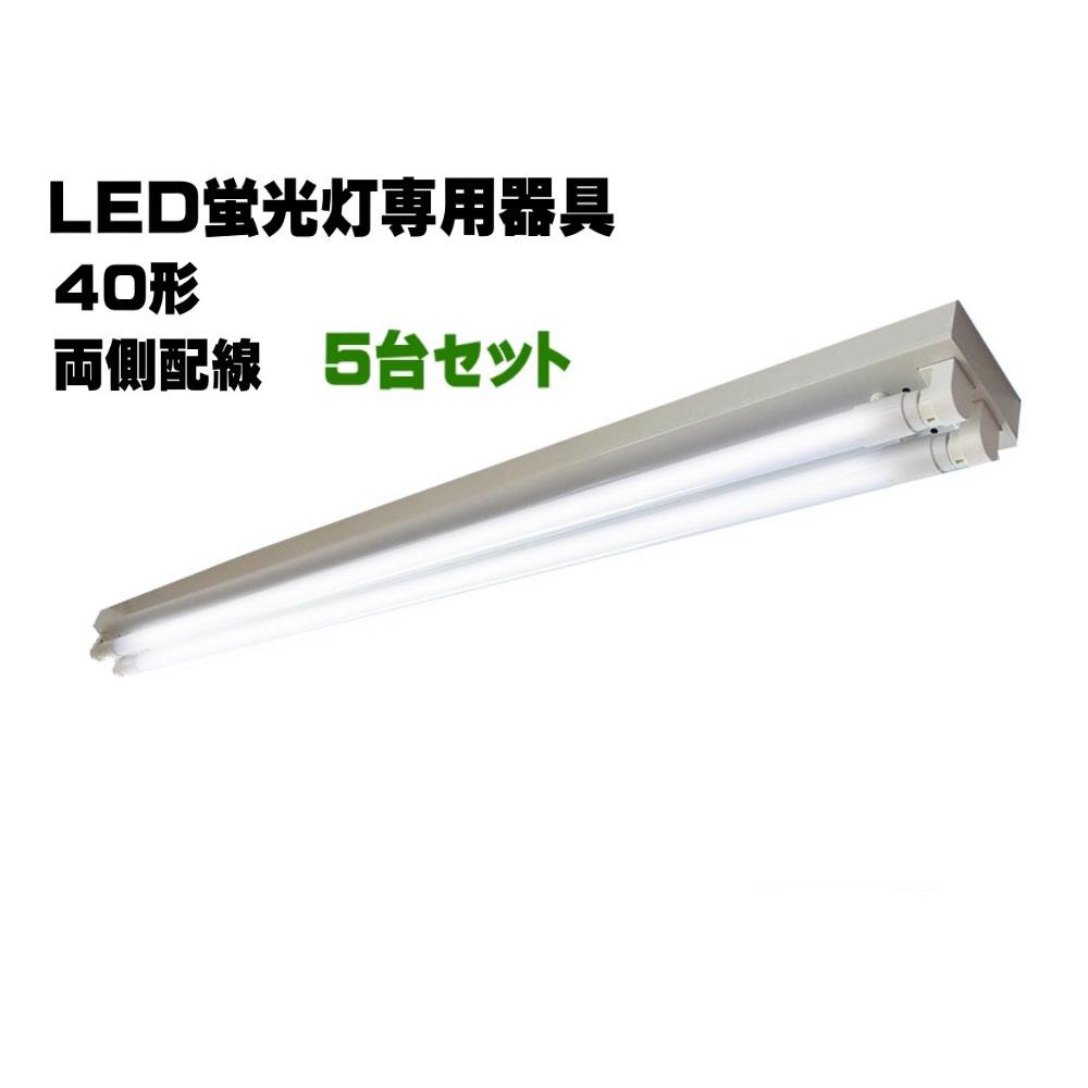 LED蛍光灯用器具 40形 トラフ 2灯用 LEDベースライト2具 トラフ器具 トラフ型器具 LED蛍光灯直管 40W型専用 灯具 両側配線 5台セット