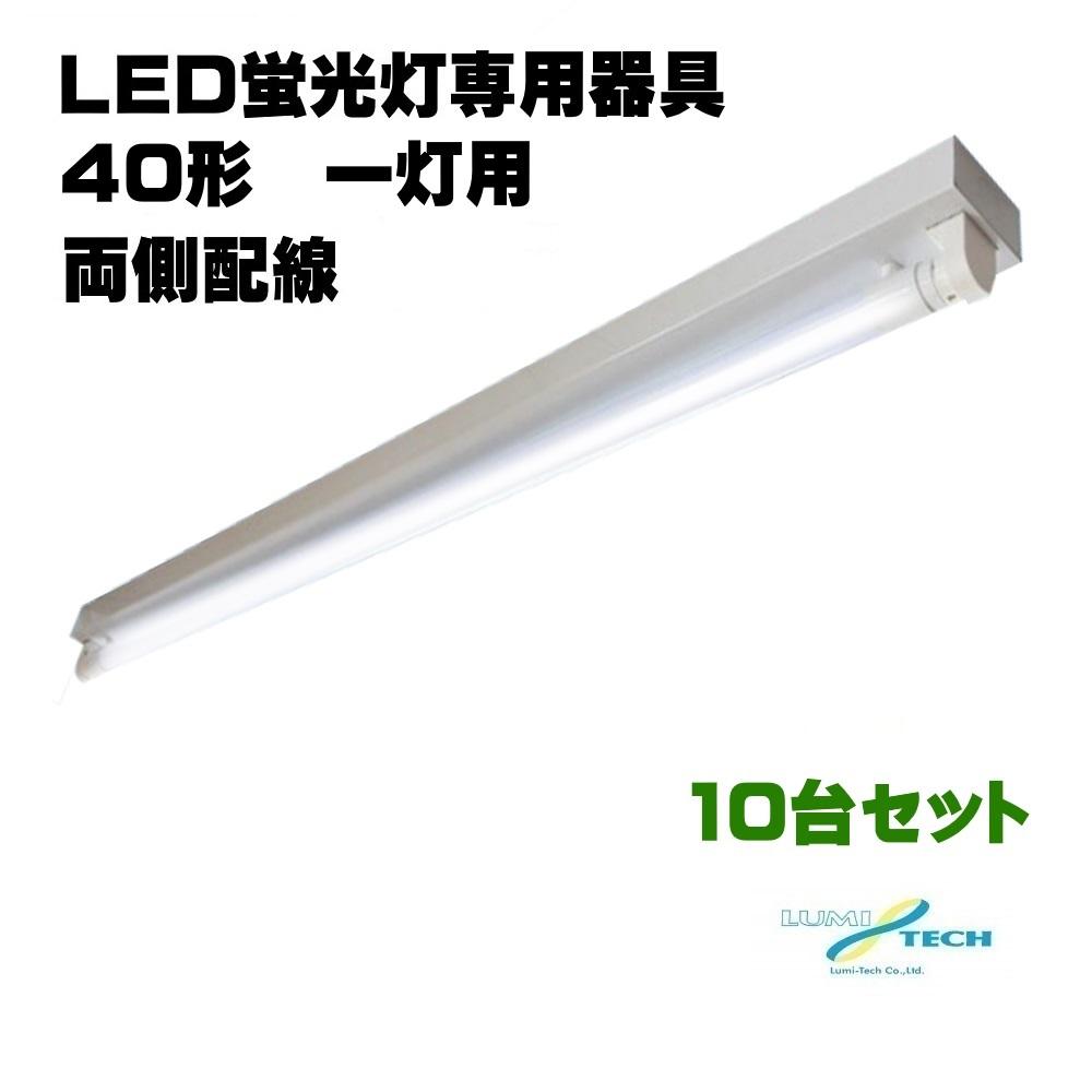 10台セット LED蛍光灯用器具 40形 トラフ 1灯用 LEDベースライト器具 トラフ器具 トラフ型器具 LED蛍光灯直管 40W型専用 灯具 両側配線 蛍光灯 40形
