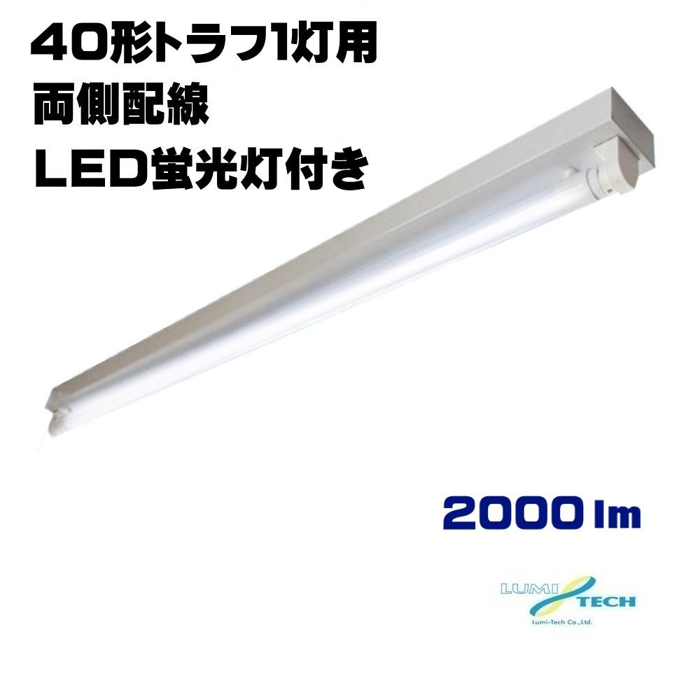 LED蛍光灯器具セット40形 春の新作シューズ満載 トラフ1灯式 国際ブランド 40W型1灯器具セット トラフ1灯式器具LED蛍光灯40形付き LEDベースライト器具