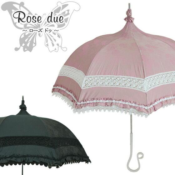 日傘 パゴダ日傘 晴雨兼用 | Rose due(ローズ ドゥ)【UVカット フリル レース かわいい おしゃれ】