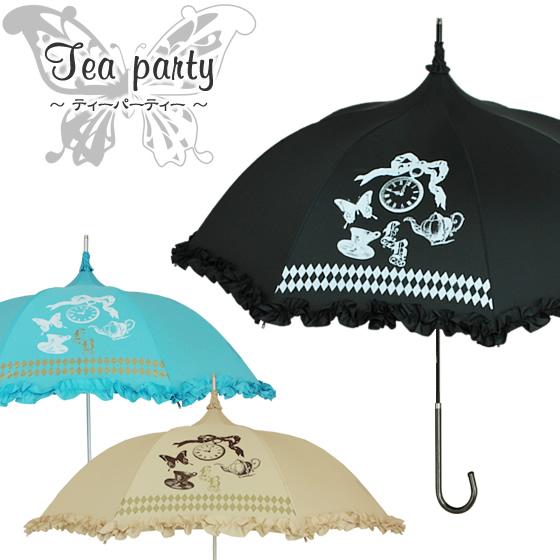 傘 レディース傘 パゴダ傘(かさ 雨傘)| Tea party(ティーパーティー)【フリル かわいい おしゃれ】【クリスマスプレゼント/ギフト】