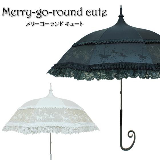 日傘 パゴダ日傘 晴雨兼用 | Merry-go-round cute(メリーゴーランドキュート)【UVカット フリル レース かわいい おしゃれ】