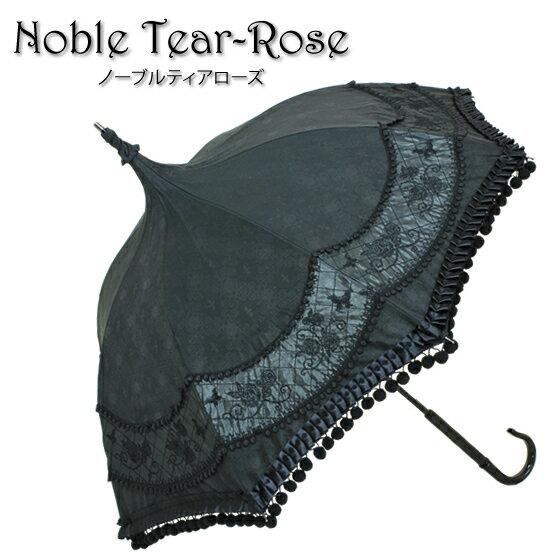 【SALE 50%OFF】日傘 パゴダ日傘 晴雨兼用 | Noble Tear Rose(ノーブルティアローズ)【UVカット フリル かわいい おしゃれ】