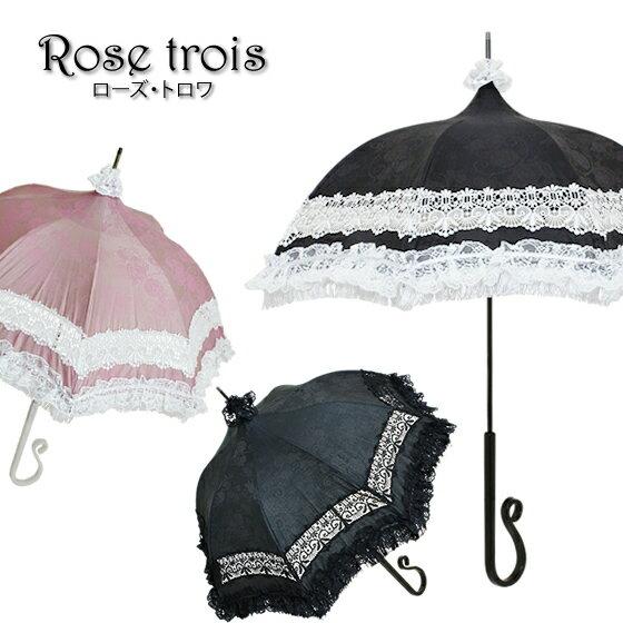 【SALE 50%OFF】日傘 パゴダ日傘 晴雨兼用 | Rose trois(ローズ・トロワ)【UVカット フリル レース かわいい おしゃれ】