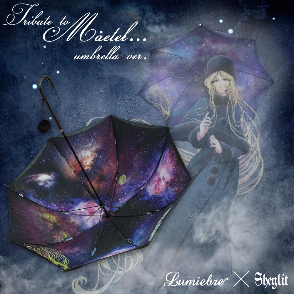 メーテル×ルミエーブル アンブレラver. | 傘 レディース パゴダ傘 晴雨兼用 UVカット(かさ 雨傘)