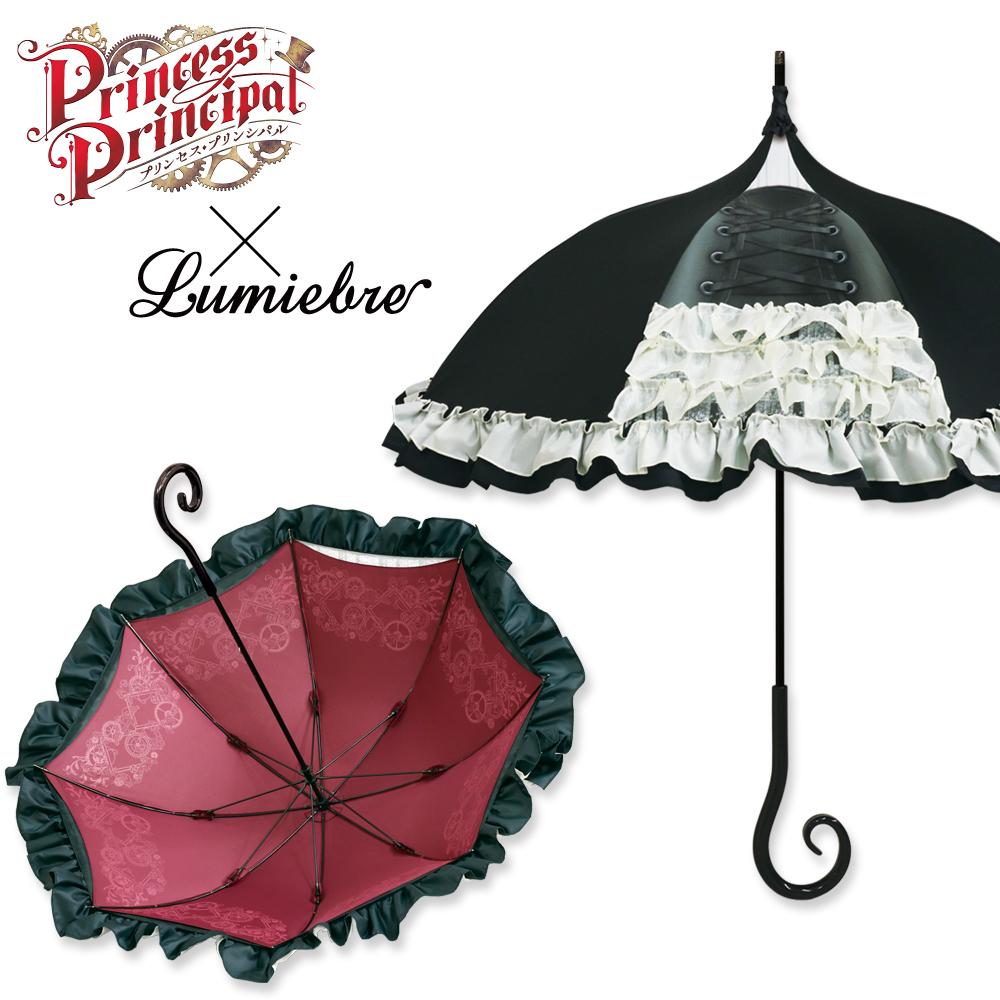 ルミエーブル×プリンセスプリンシパル 制服ver. | 傘 レディース パゴダ傘 UVカット 晴雨兼用 かさ 雨傘