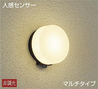 大光電機 LED人感センサー付アウトドアブラケットDWP40867Y