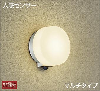 大光電機 LED人感センサー付アウトドアブラケットDWP40868Y
