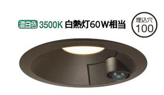 大光電機 LED人感センサー付ダウンライトDDL4496AB