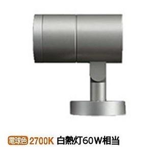 大光電機LEDアウトドアスポットライトLLS7000LUME