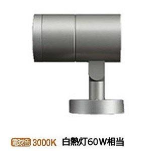 大光電機LEDアウトドアスポットライトLLS7000YUME
