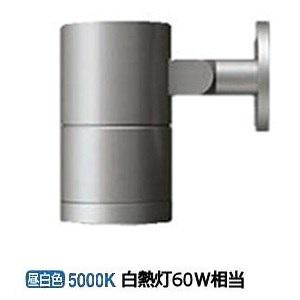 大光電機LEDアウトドアスポットライトLLS7001WUME