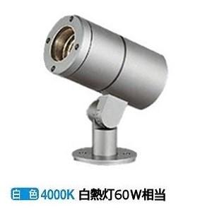大光電機LEDアウトドアスポットライト(灯具のみ 単体使用不可)LLS7002NUME