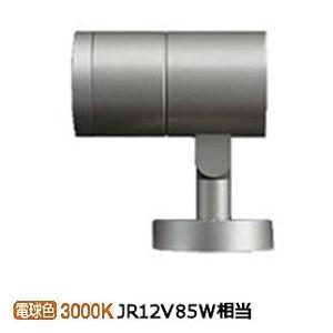 大光電機LEDアウトドアスポットライトLLS7003YUME