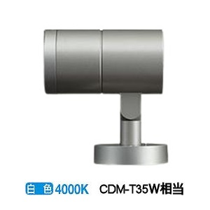 大光電機LEDアウトドアスポットライトLLS7006NUME