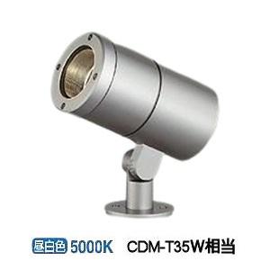大光電機LEDアウトドアスポットライト(灯具のみ 単体使用不可)LLS7008WUME