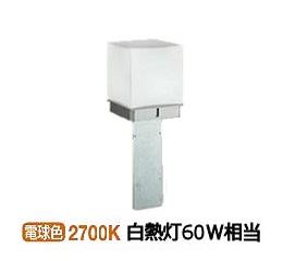 大光電機LED庭園灯(灯具のみ 単体使用不可)LLP7021LUE
