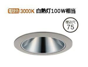 LLD-7058YUW 大光電機 LED軒下用ダウンライト(電源別売) LLD7058YUW