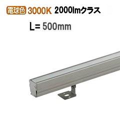 大光電機LEDアウトドア間接照明 L=500タイプLLY7064YUN