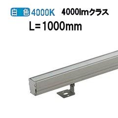 大光電機LEDアウトドアライン照明L=1000タイプ LLY7065NUN