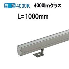 大光電機LEDアウトドアライン照明L=1000タイプ LLY7065NUW