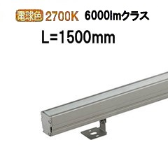 大光電機LEDアウトドアライン照明L=1500タイプ LLY7066LUN代引不可・日祭配達及び時間指定不可