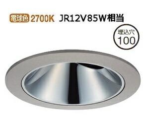 大光電機LED軒下用ユニバーサルダウンライト(電源別売)LLD7087LUM