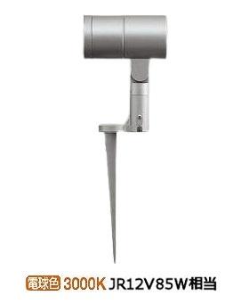 大光電機LED庭園灯 スパイクライトLLS7096YUM