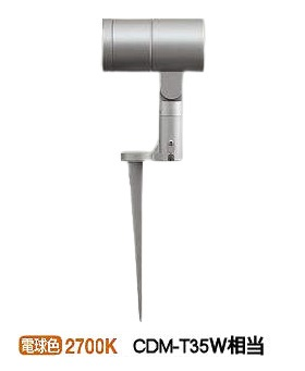 大光電機LED庭園灯 スパイクライトLLS7101LUM