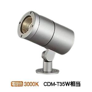 大光電機LEDアウトドアスポットライト(灯具のみ 単体使用不可)LLS7102YUM