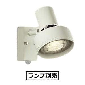 大光電機LEDアウトドアスポット(センサー付)(ランプ別売)DOL3764XW