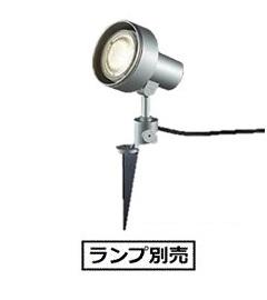 大光電機LEDスパイクライト(ランプ別売)DOL3768XS
