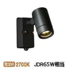 大光電機人感センサー付LEDアウトドアスポットDOL4589YB(非調光型)