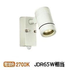 大光電機人感センサー付LEDアウトドアスポットDOL4589YW(非調光型)
