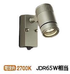 大光電機人感センサー付LEDアウトドアスポットDOL4590YS(非調光型)