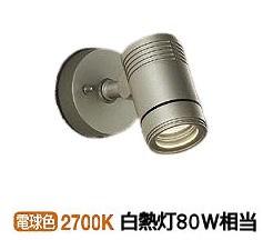 大光電機LEDアウトドアスポット DOL4591YS(非調光型)