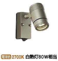 大光電機 人感センサー付LEDアウトドアスポットDOL4592YS(非調光型)