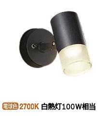 大光電機LEDアウトドアスポットDOL4599YB(非調光型)