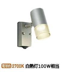 大光電機人感センサー付 LEDアウトドアスポットDOL4601YS(非調光型)