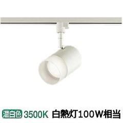 大光電機LEDダクトレール用スポットライトDSL4704AW(非調光型)