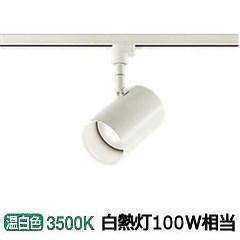 大光電機LEDダクトレール用スポットライトDSL4707AW(非調光型)