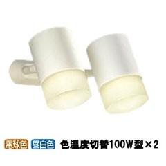 大光電機LED直付用スポットライトDSL4718FW(色温度変更可能型)