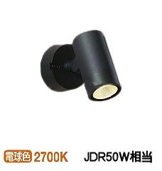 大光電機LEDアウトドアスポット(非調光型)DOL5206YB
